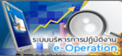 ระบบบริหารการปฏิบัติงาน (e-Operation)